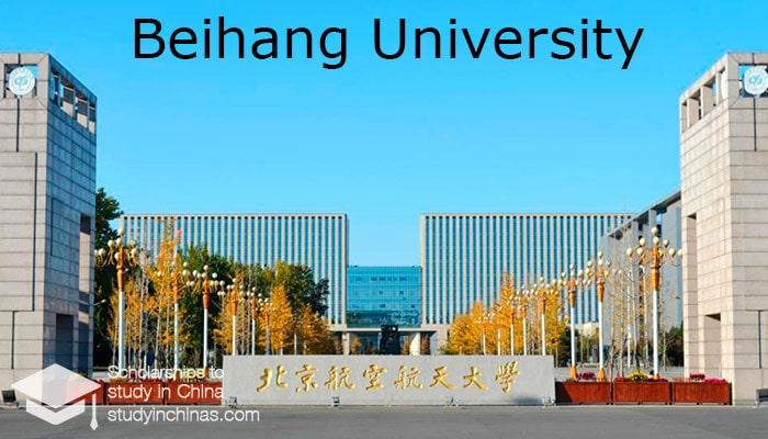 Бэйханский университет (Пекинский университет авиации и космонавтики, Beihang University, 北京航空航天大学)