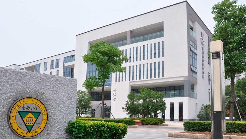 Юго-восточный университет