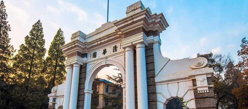 Университет Цинхуа (Tsinghua University) - Гранты