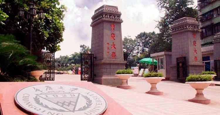 Чунцинский университет