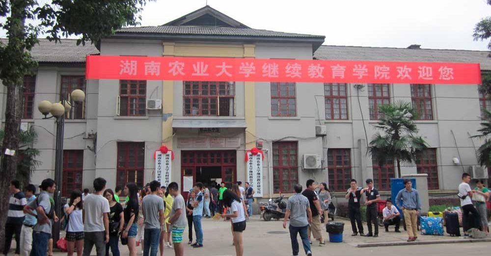 Hunan Agricultural University