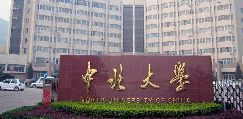 Северный университет Китая