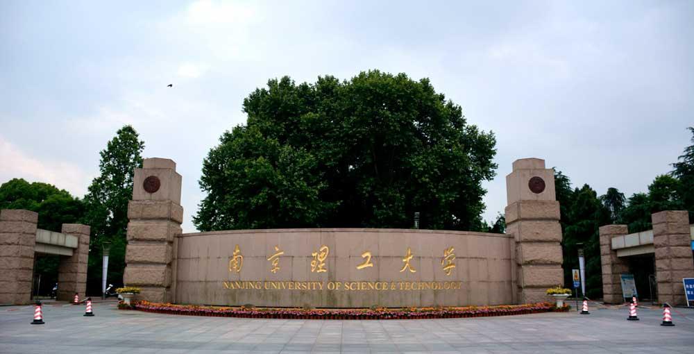 Нанкинский университет науки и технологии