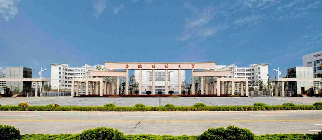 Аньхойский университет