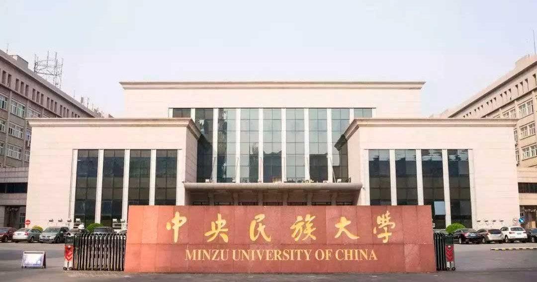 Universidad de Minzu de China