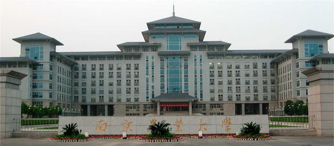 Universidad Agrícola de Nanjing