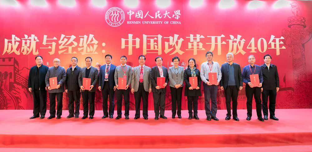 Китайский университет Жэньминь