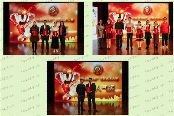 China University of Petroleum-Beijing teachers