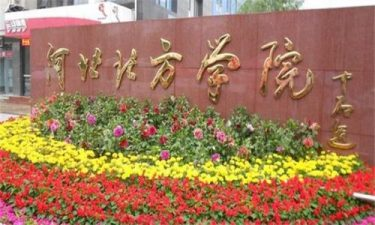 Hebei North University how to enroll