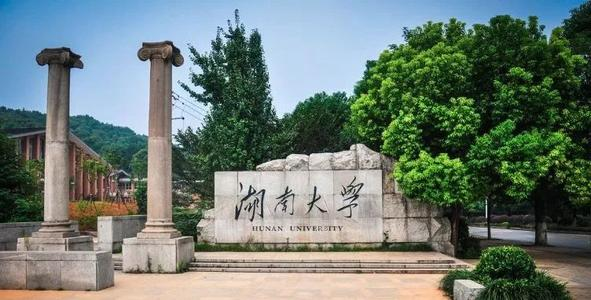Hunan University how to enroll