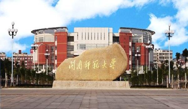 Minnan normal university