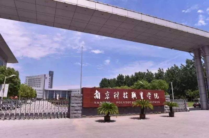 Nanjing Polytechnic Institute