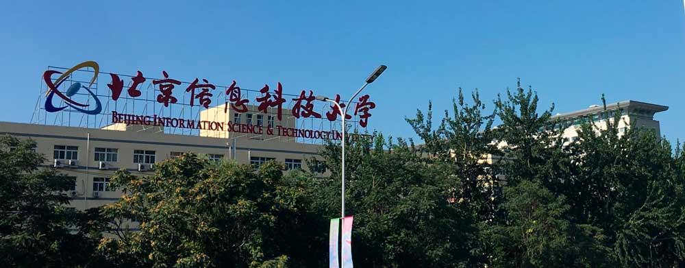 Пекинский университет информационных наук и технологий