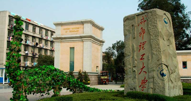 Технологический университет Чэнду Обучение в Чэнду. Университеты Чэнду.