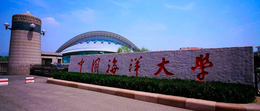 Китайский океанологический университет