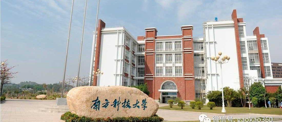 Universidad de Ciencia y Tecnología del Sur