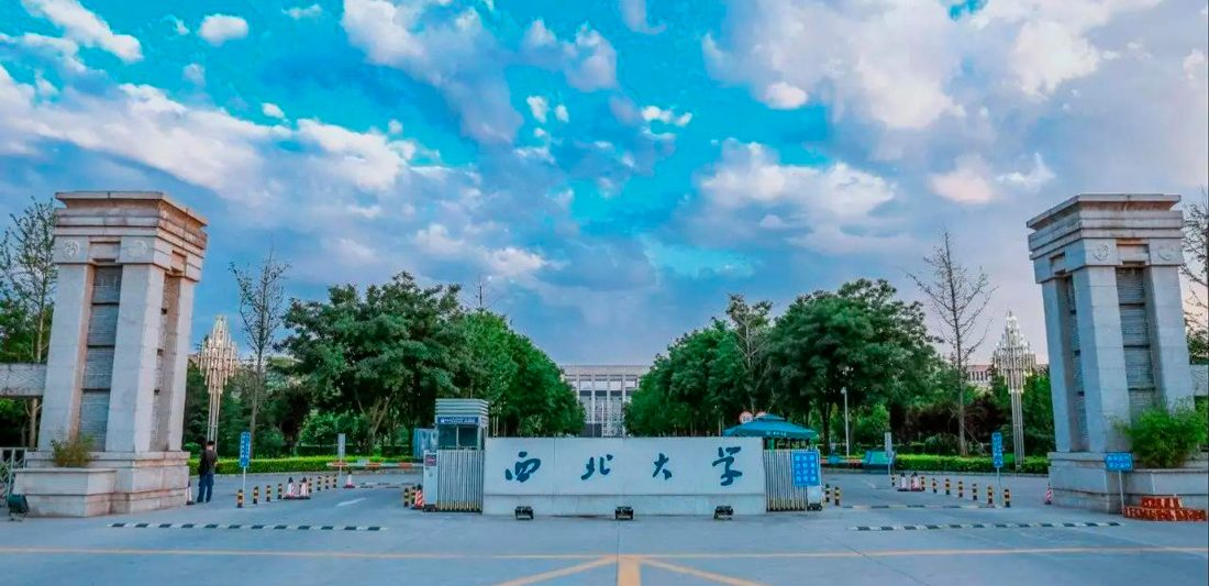 Universidad de Xidian (Xidian University)
