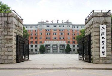Hefei University of Technolog achievements