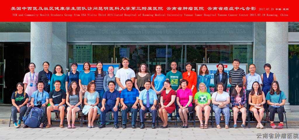 Куньминский медицинский университет