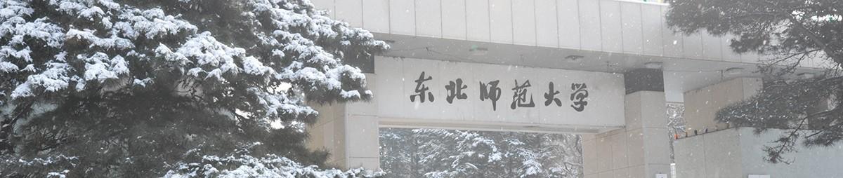 Northeast Normal University history