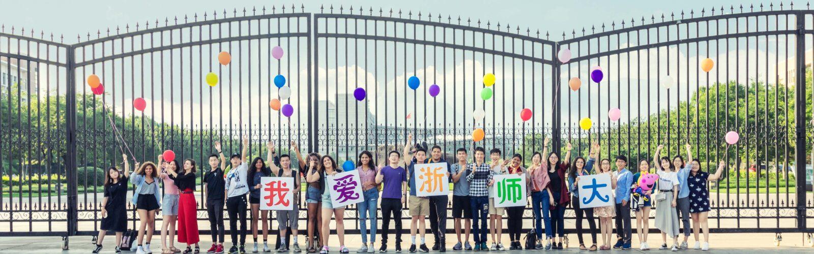 Zhejiang Normal University information