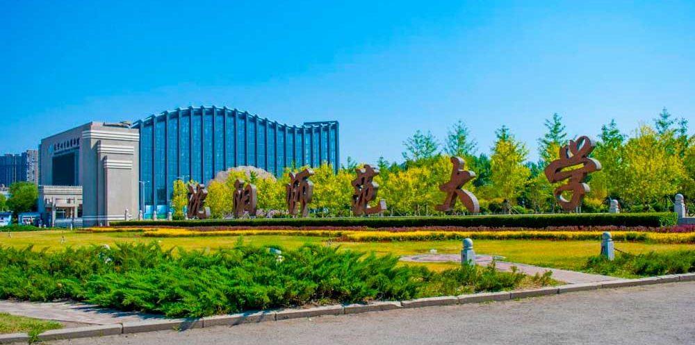 Шэньянский педагогический университет