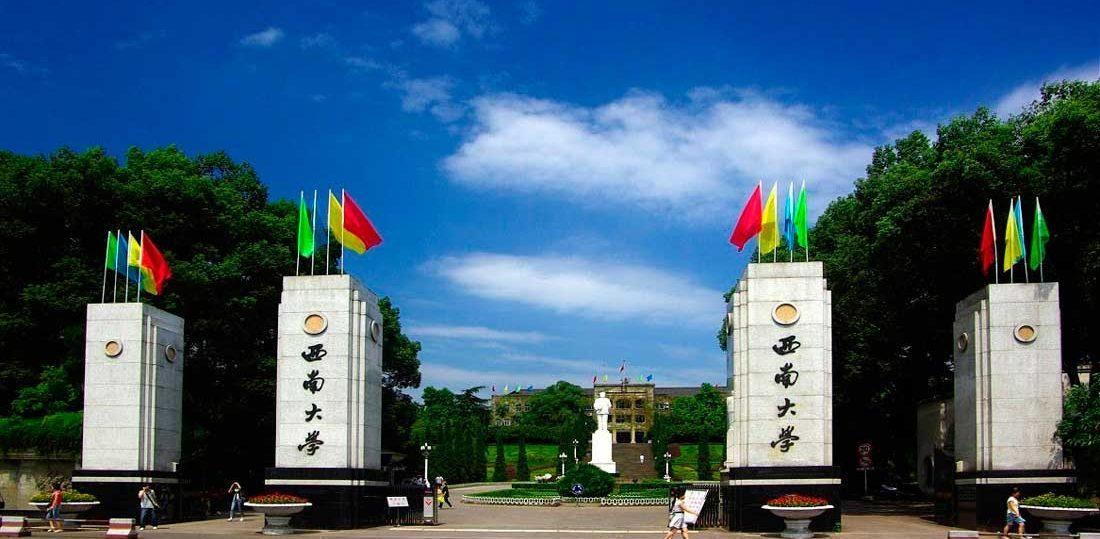 Universidad del Suroeste de China