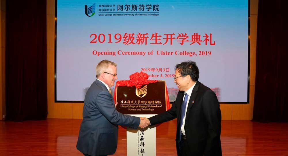 Шэньси университет науки и технологии