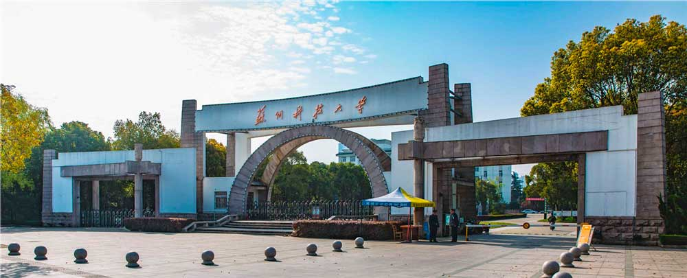 Сучжоуский университет науки и техники