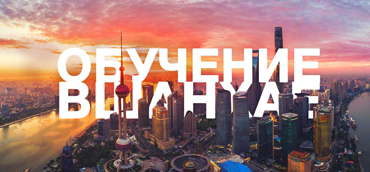 обучение в Шанхае Университеты Шанхая