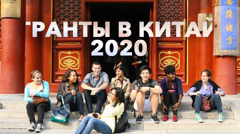 гранты на обучение в Китае 2020