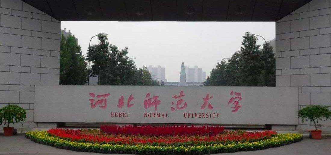 Hebei Normal University