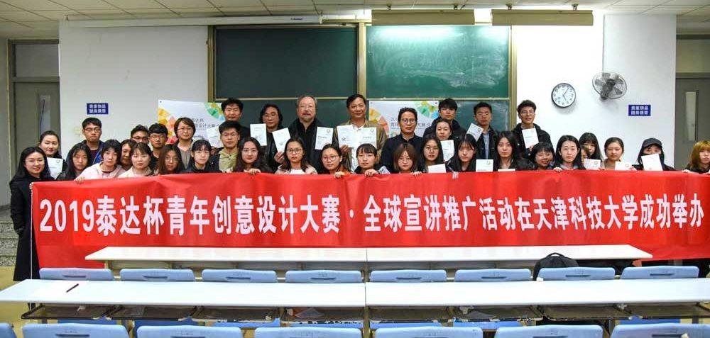 Тяньцзиньский научно-технический университет