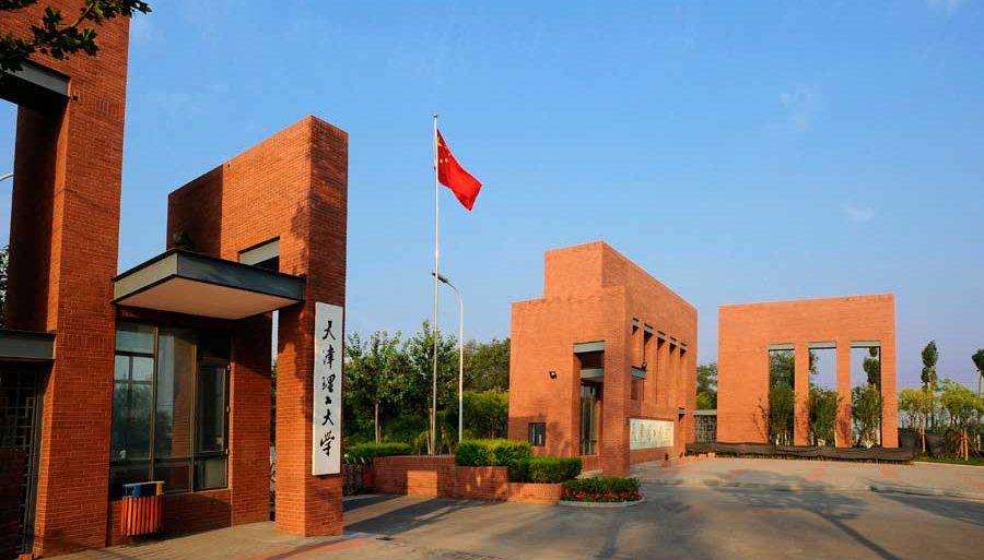 Тяньзиньский Технологический Университет
