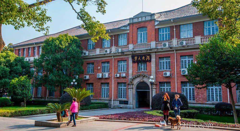 Хунаньский университет