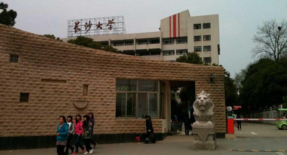 Университет Чанша