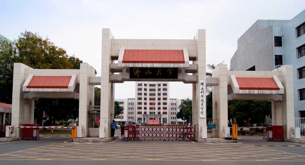 Университет Фошань