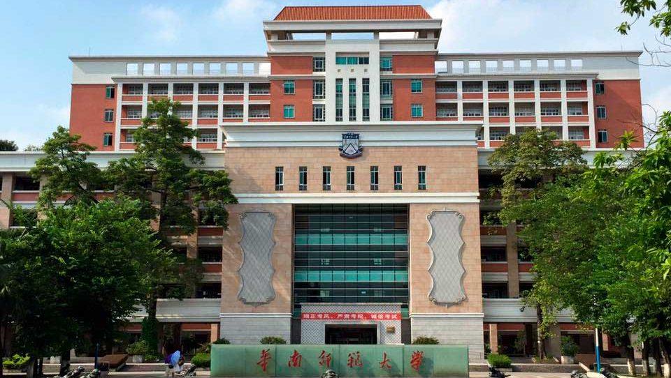 Южно-Китайский педагогический университет (кампус Фошань)