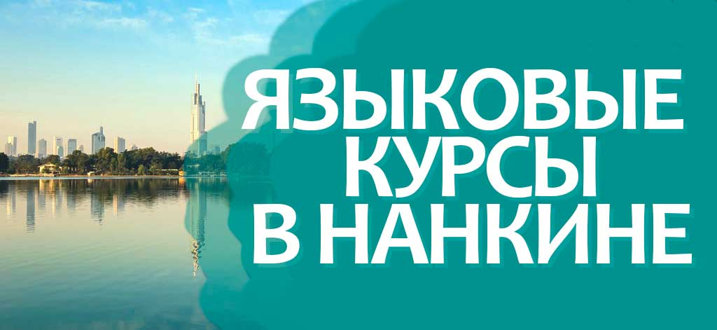 Языковые курсы в Нанкине
