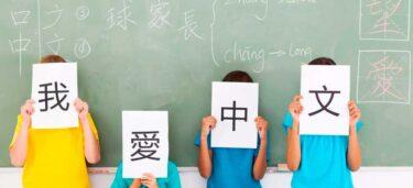 Языковые курсы в Китае, китайский язык