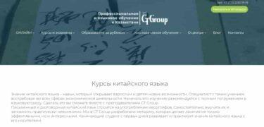 Курсы китайского языка в Алматы