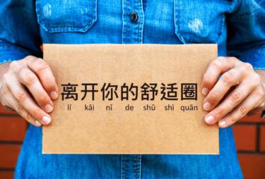 Обучение в Китае, жизнь в Китае, культура Китая